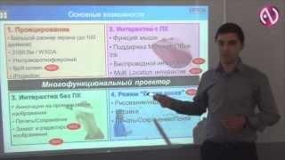 Epson Business-1410Wi: проектор для бизнеса и образования(Подробный обзор нового проектора Epson Business-1410Wi для бизнеса и образования, в офисе компании Epson в Москве. О..., 2013-06-21T14:24:42.000Z)