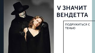 """Фильм """"V значит Вендетта"""". Психологический обзор/Подружиться с Тенью"""
