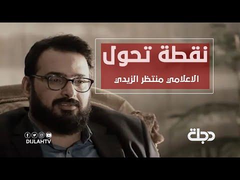نقطة تحول | الاعلامي منتظر الزيدي في ضيافة نزار الفارس 2020-4-3