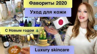 ФАВОРИТЫ косметики 2020 Уход Новогодние праздники