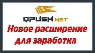 Qpush - Новое браузерное расширение для пассивного заработка/Как заработать ничего не делая