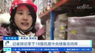 [天下财经]年关近 年味浓 记者探访零下18摄氏度中央储备冻肉库| CCTV财经