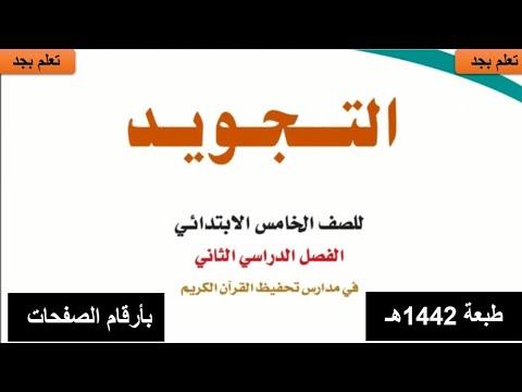 حل كتاب التجويد للصف الخامس الابتدائي لمدارس التحفيظ الفصل الدراسي الثاني 1442هـ Youtube