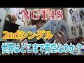 【NGT48】2ndシングル、世界はどこまで青空なのか?を開封!《生写真の狙いは、高倉…