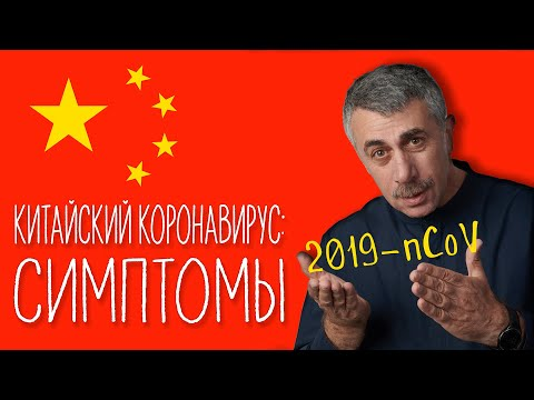Китайский коронавирус: симптомы - Доктор Комаровский