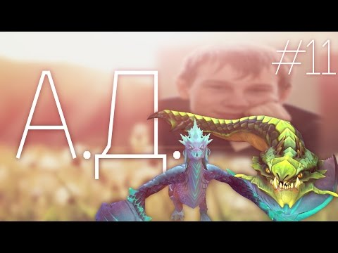 видео: А.Д. #11 - viper&winter wyvern (Анатолий)