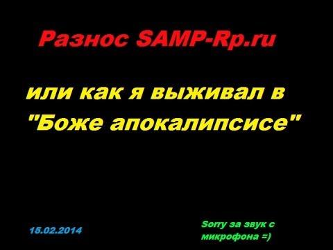 Samp-rp.ru 15.02.14  Полнейший разнос или сила бомжа)