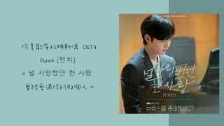 韓中字🎹你喜歡布拉姆斯嗎 OST4 Punch (펀치) - « 널 사랑했던 한 사람 曾經愛過你的那個人 »
