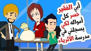 قصة طالب غني وفقير