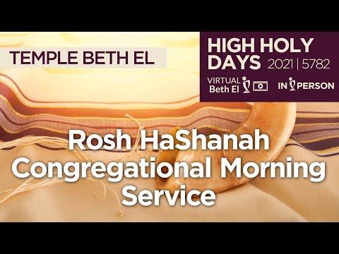 Rosh HaShanah Congregational Worship Services (High Holy Days 2021 | 5782)