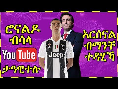 ዜናታትን ጸብጻብን ስፖርት 25-01-2019| ሮናልዶ ብሳላ youtube ታዓዊተሉ | Sport new