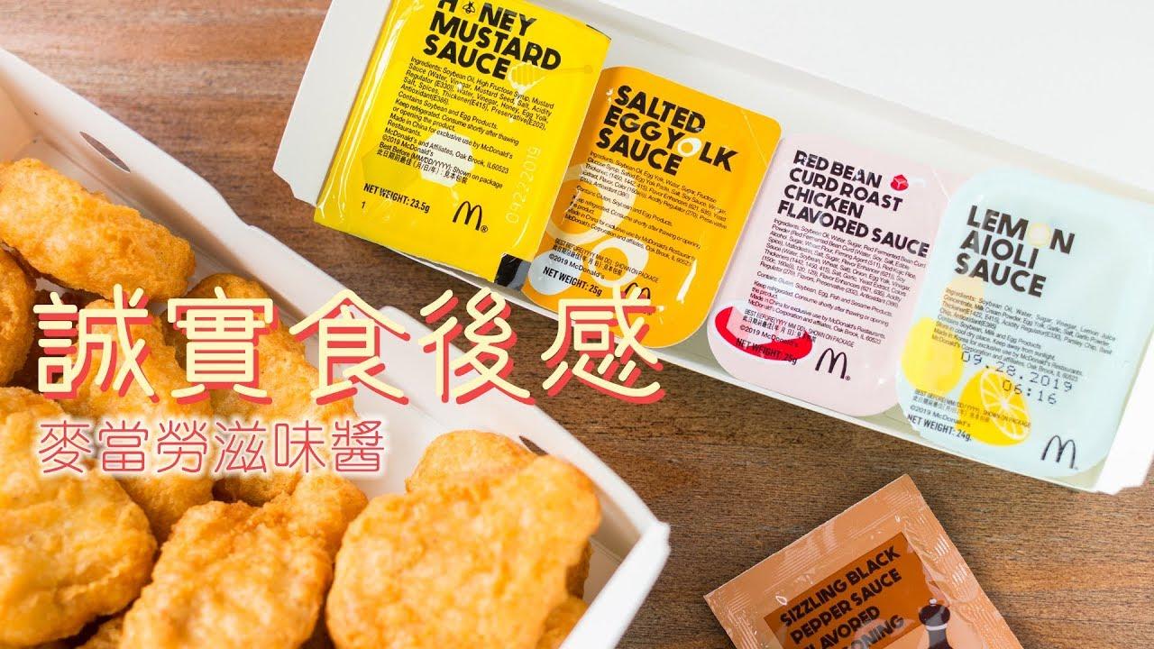 【誠實食後感】麥當勞滋味醬(鹹蛋黃醬/南乳燒雞味醬/香草檸檬醬/蜜糖芥末醬) - YouTube