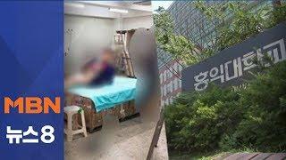 '홍대 누드' 몰카범, 휴대전화 한강 버려…증거 인멸 안간힘