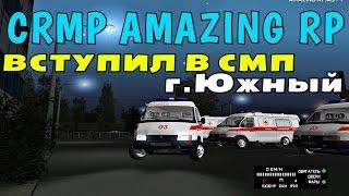 """CRMP Amazing RolePlay - ВСТУПИЛ В """"СМП""""г.ЮЖНЫЙ Я ВРАЧ!#261"""