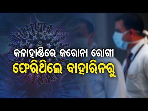 #Odisha's #COVID19 Cases Reach 21 After Kalahandi Youth Tests Positive