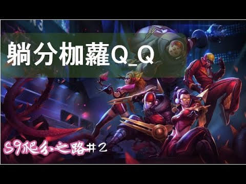 games people play 【阿miu】S9爬分之路#2 對面斷線躺分枷蘿 - first single from 24 24