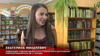 Экскурсия в библиотеку: в Пинском районе проходит смотр-конкурс ко Дню библиотек