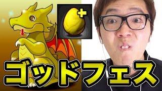 【パズドラ】ゴッドフェスでフェス限をねらう!【ヒカキンゲームズ】 thumbnail