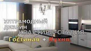 уЛЬТРАМОДНЫЙ ДИЗАЙН КВАРТИРА СТУДИЯ . Гостиная  Кухня