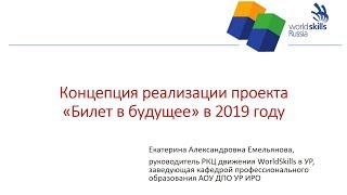 Вебинар «Концепция реализации проекта «Билет в будущее» на территории УР в 2019 году»