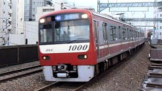 京急電鉄 新1000形先頭車1088編成 京急鶴見駅