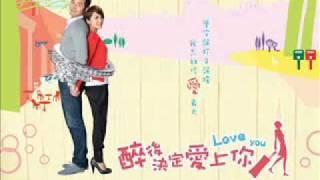 Yen-J 严爵 - 好的事情  Hao de shi qing (OST 醉后决定爱上你) + DL Mp3
