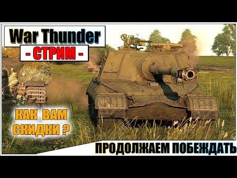 war thunder как побеждать в аркаде