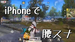 【荒野行動】iPhone勢 4本指 ジャンプ撃ちを極めすぎて敵が0.1秒で溶けてしまう者によるキル集