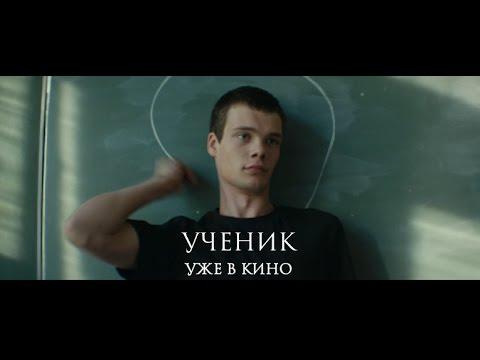 «Ученик»  Финальный трейлер