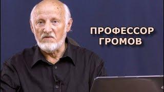 Художники Трауготы:  Георгий, Александр, Валерий. Профессор Громов