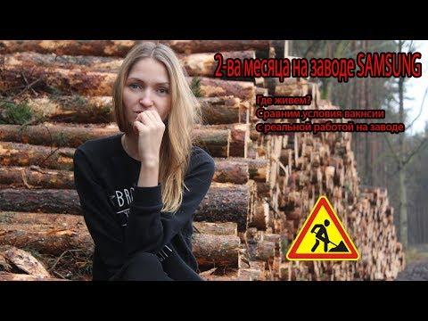 видео: Работа в Польше (2-ва месяца спустя)