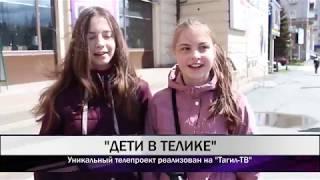 """Уникальный телепроект реализован на """"Тагил ТВ"""""""