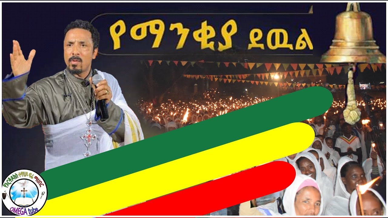 #Ethiopia New orthodox mezmur 2020  የማንቂያ ደወል ልዩ ጉባኤ በመምህር ምሕረተአብ አሰፋ#Memeher Mehreteab Assefa