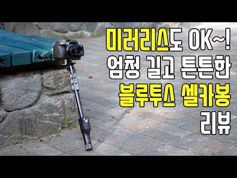 Yunteng YT-1288 셀카봉│샤오미 셀카봉, 벤로 MK10을 안 사고 YT-1288을 산 이유