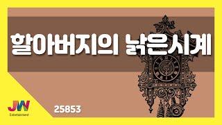 [JW노래방] 할아버지의 낡은시계 / JW 동요 / J…