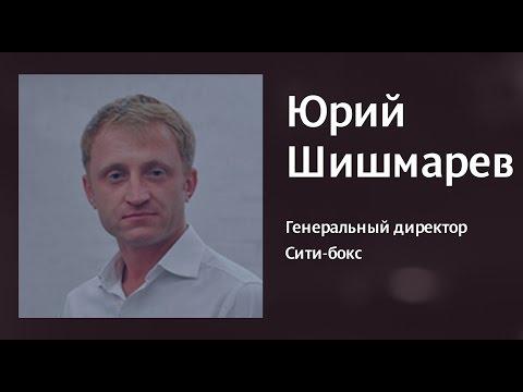 видео: Юрий Шишмарев, на конференции: light industrial – новый формат складского рынка в России