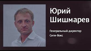 Юрий Шишмарев, на конференции: Light Industrial – новый формат складского рынка в России