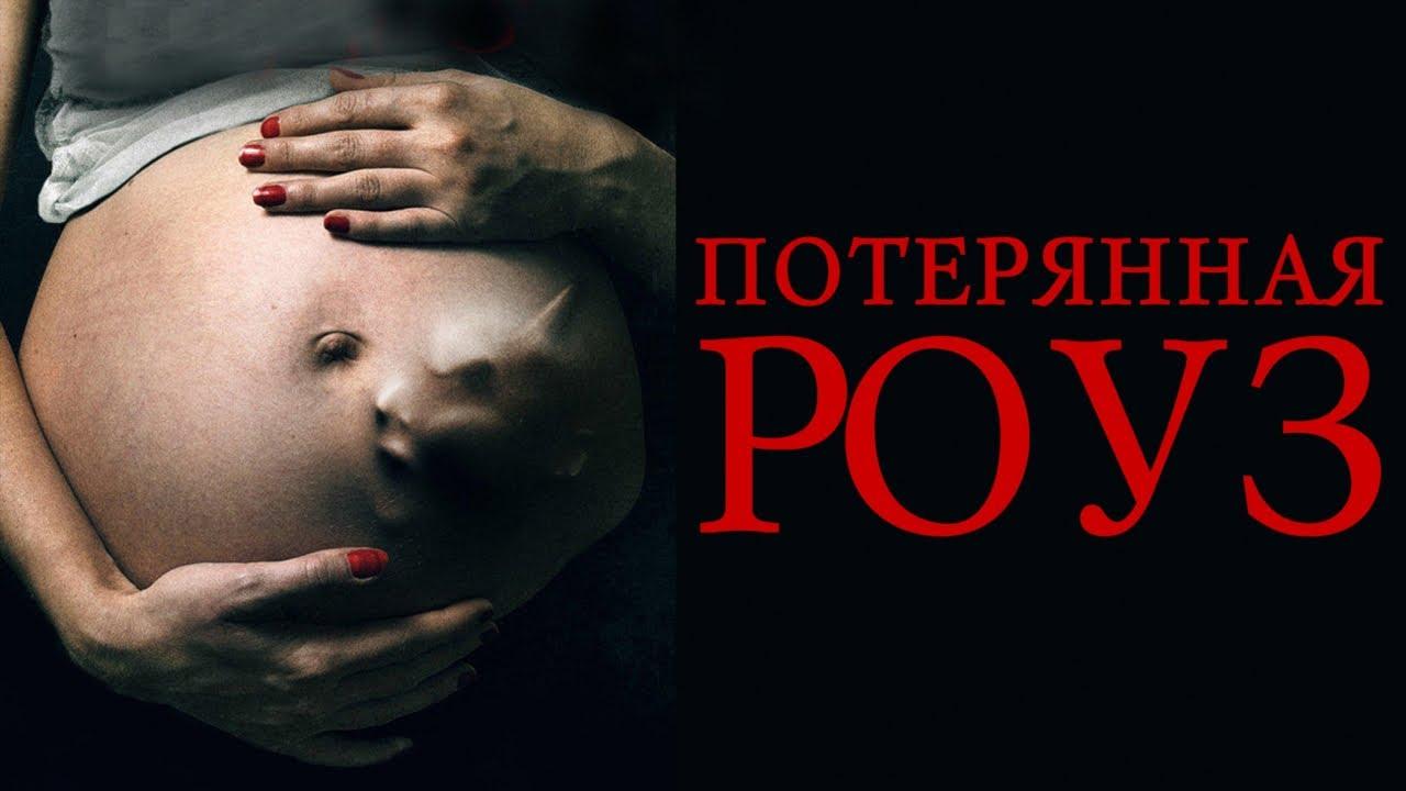 Потерянная Роуз (Ребёнок демон) HD  (Ужасы, Триллер)