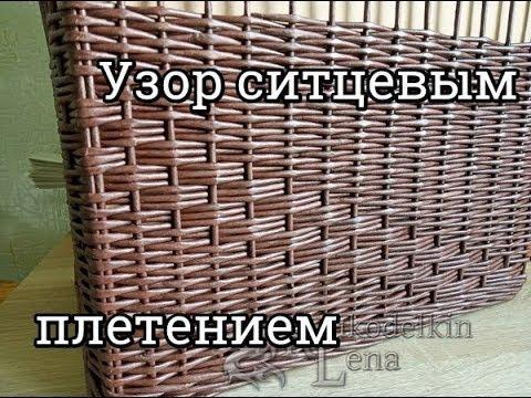 """Урок16: Узор """"ДИАГОНАЛЬ"""" СИТЦЕВЫМ  плетением из газетных трубочек"""