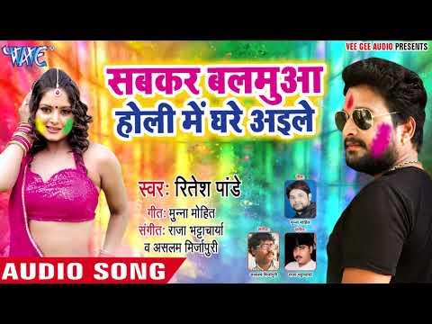 2018 का सबसे हिट होली गीत - Ritesh Pandey - Sabkar Balamua Holi Me Ghare Aile - Bhojpuri Holi Songs