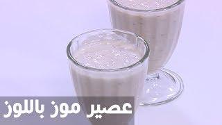 عصير موز باللوز | نادية سرحان