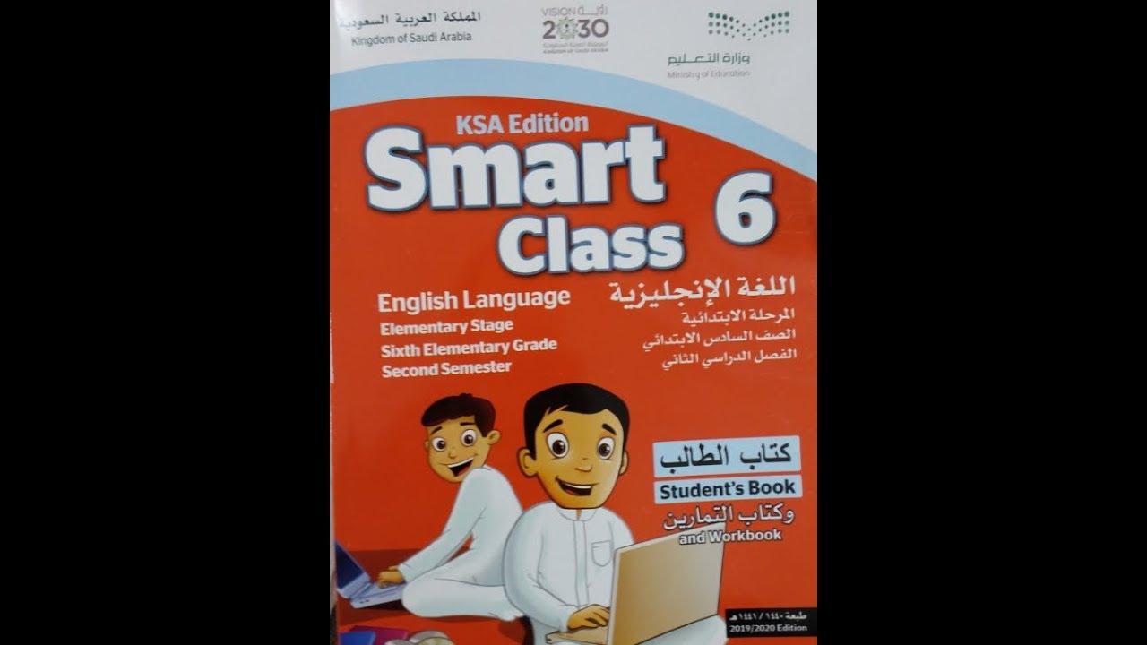 كتاب الطالب انجليزي سادس