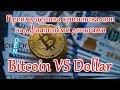 Преимущества криптовалют над фиатными деньгами. Bitcoin vs Dollar