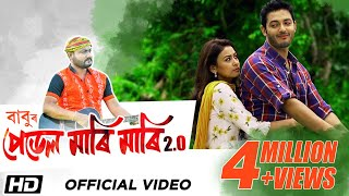 Pedal Mari Mari Assamese Song Download & Lyrics