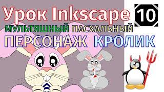 10.Урок inkscape: Рисуем мультяшный персонаж «Пасхальный кролик»