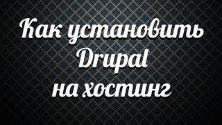 Как установить Drupal на хостинг
