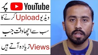 How To Find The Best Time To Upload YouTube Videos & Get More Views Urdu/Hindi Tutorial