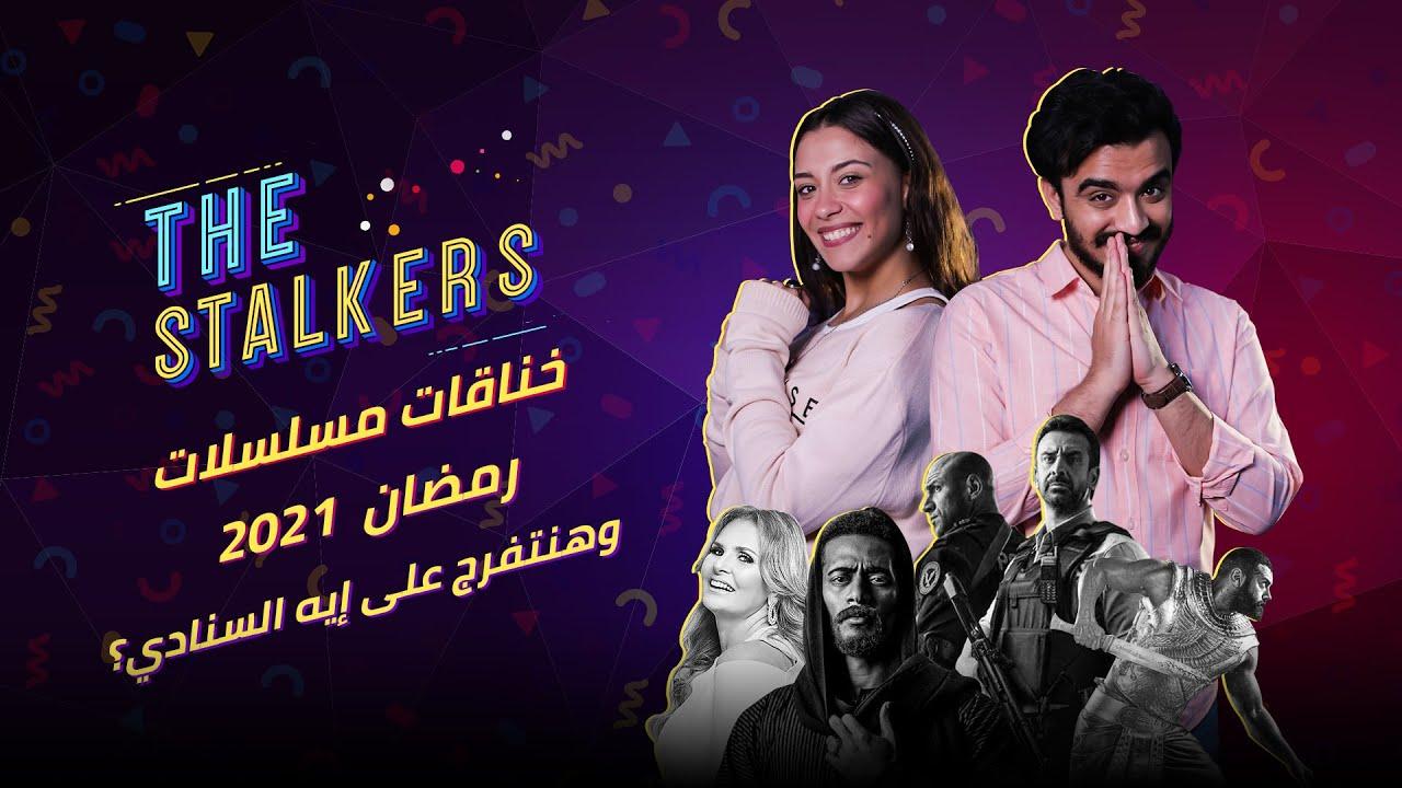 The Stalkers l حوارات مسلسلات رمضان 2021.. عشان تعرف هتتفرج على إيه السنادي!