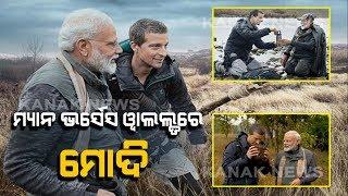 PM Modi to appear on Man vs Wild