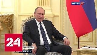 Трехсторонний диалог: Россия, Азербайджан и Иран налаживают торговые связи